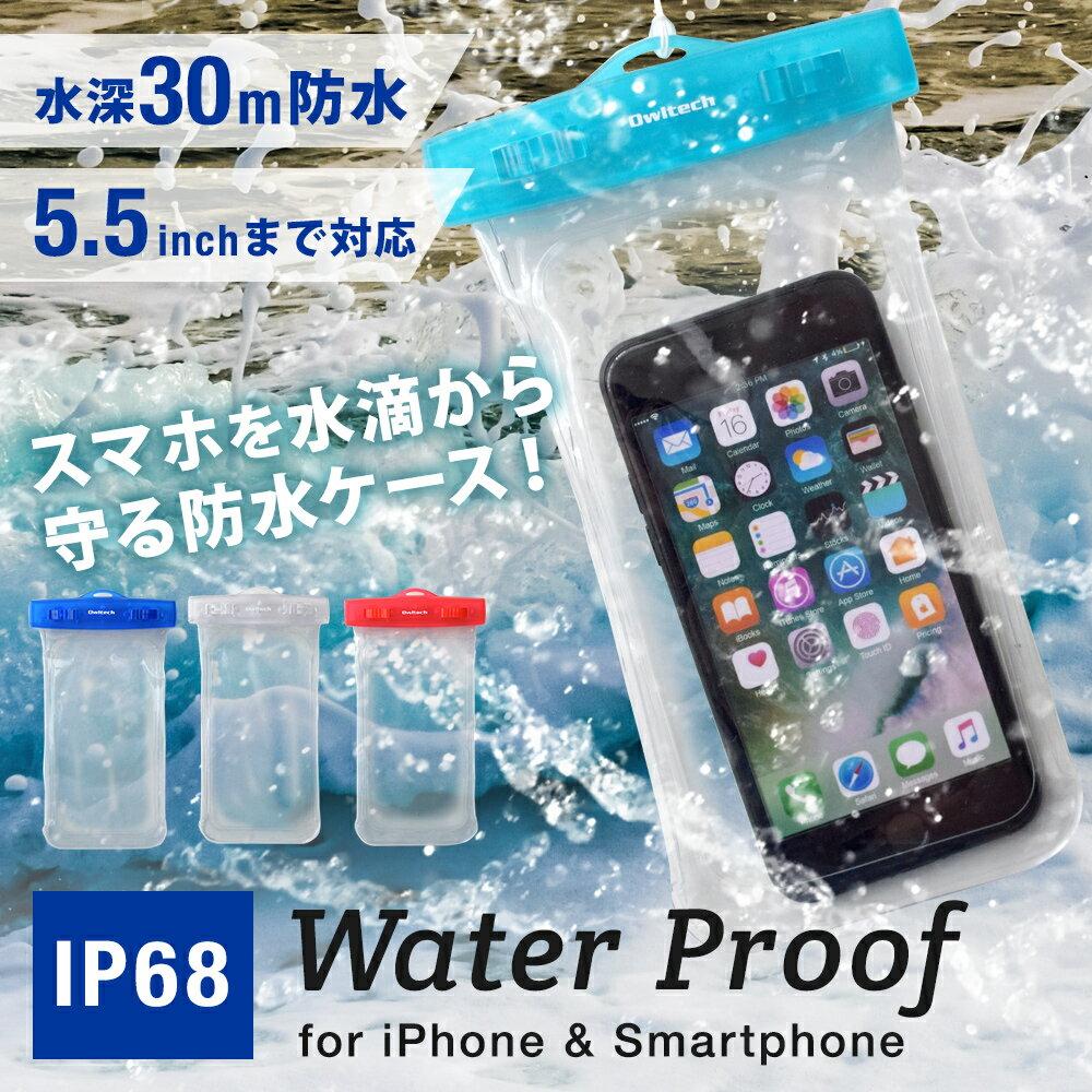【メール便送料無料】5.5インチまでのスマホ / iPhoneX/8/7対応IP68取得で最高水準の防塵防水性能のクリアカラー防水ケース ストラップ プール 小物入れ 財布 小物ケース ストラップ付き