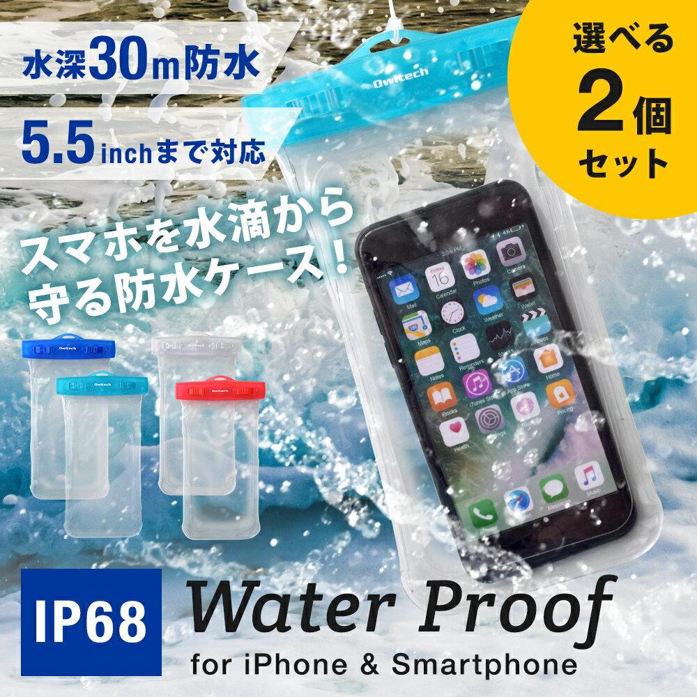 5.5インチまでのスマホ / iPhoneX/8/7対応IP68取得で最高水準の防塵防水性能のクリアカラー防水ケース ストラップ プール 小物入れ 財布 小物ケース ストラップ付き お得な2個[SET] メール便送料無料