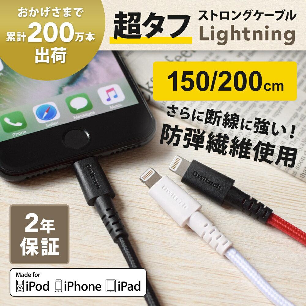 iphone ケーブル ライトニングケーブル 2年保証 急速充電対応 超タフ ケーブル Lightning 150cm 200cm 1.5m 2m ブラック レッド ホワイト iPhone7 iPhone8 iPhoneX 対応 充電ケーブル 2.4A Apple認証 充電器 メール便送料無料