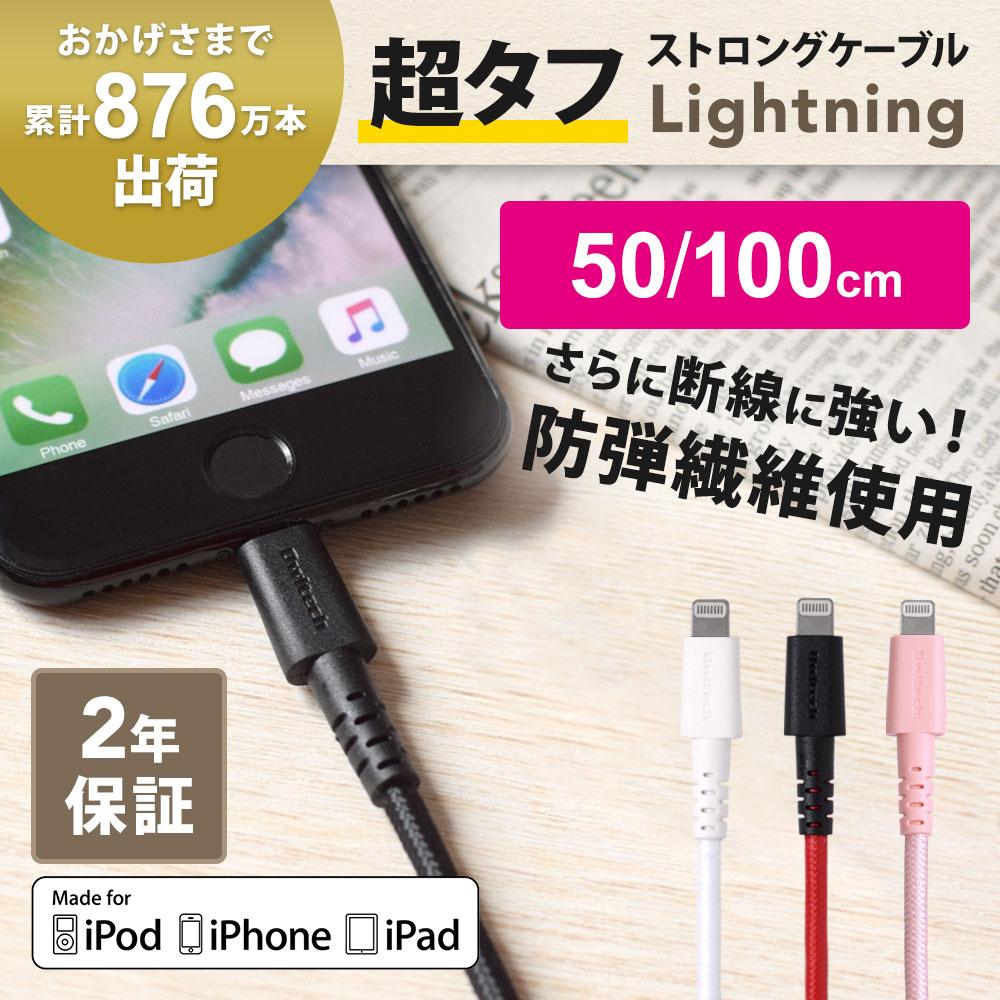 iphone ケーブル ライトニングケーブル 2年保証 急速充電対応 超タフ ストロング ケーブル Lightning 30cm 70cm 100cm 1m ブラック レッド ホワイト iPhone7 iPhone8 iPhoneX 対応 充電ケーブル 2.4A MFI認証 Apple認証 充電器 メール便送料無料