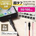 期間限定価格 iphone ケーブル ライトニングケーブル 2年保証 急速充電対応 超タフ ス...