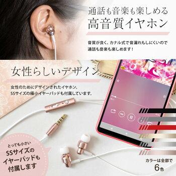 通話&音楽ステレオイヤホンマイクforiPhone&Android全6色ブラックグレーレッドゴールドシルバーローズゴールド有線イヤホン