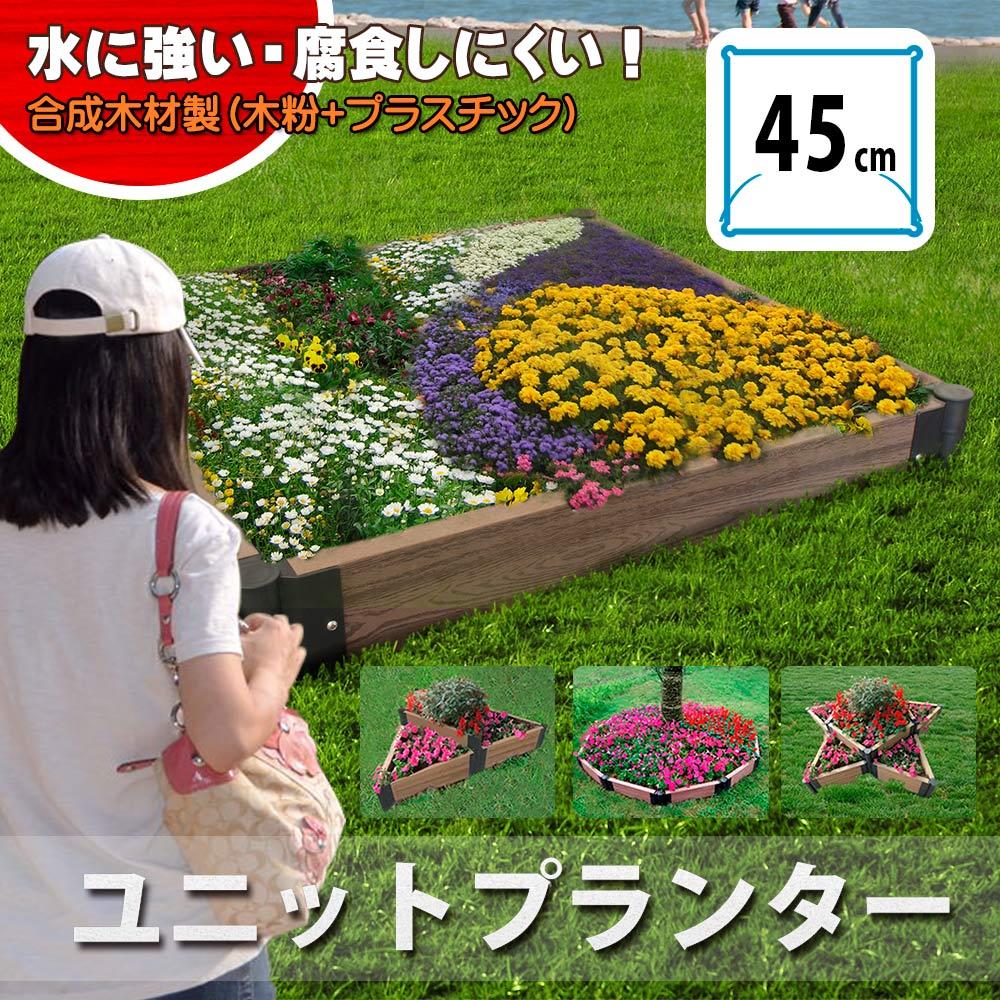 ユニットプランター 家庭菜園 花壇 ガーデニング 栽培 水に強い 腐りにくい 自給自足 農業 庭 連結 防腐