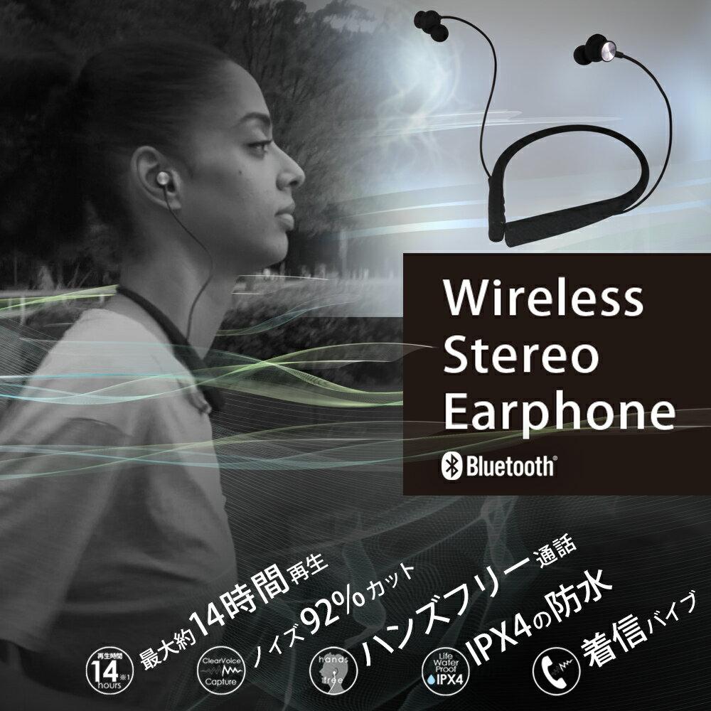 1年保証 Bluetooth 4.1 ネックバンド ワイヤレスイヤホン IPX4取得 生活防水 ブラック スポーツ ランニング マラソン イヤフォン イヤホン ネックバンド式 iPhone7 iPhone8