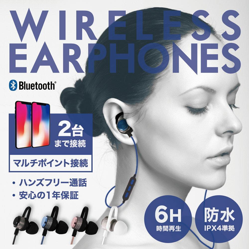 マグネット付きカナル式 ワイヤレスイヤホン Bluetooth4.2 IPX4 マルチポイント接続対応 送料無料 1年保証