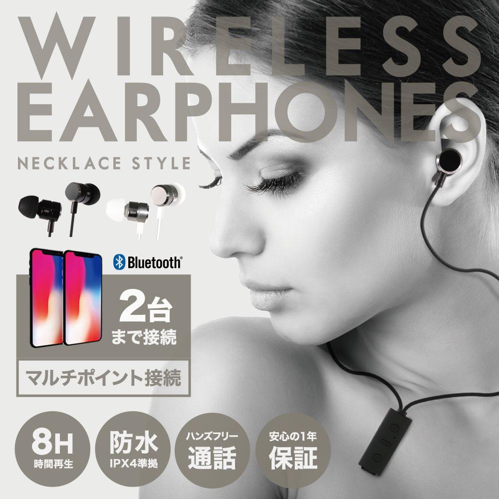 ネックストラップ式 防水 ワイヤレスイヤホン Bluetooth4.2 IPX4準拠 iPhone8 iPhoneX android アンドロイド イヤフォン マグネット 送料無料 1年保証