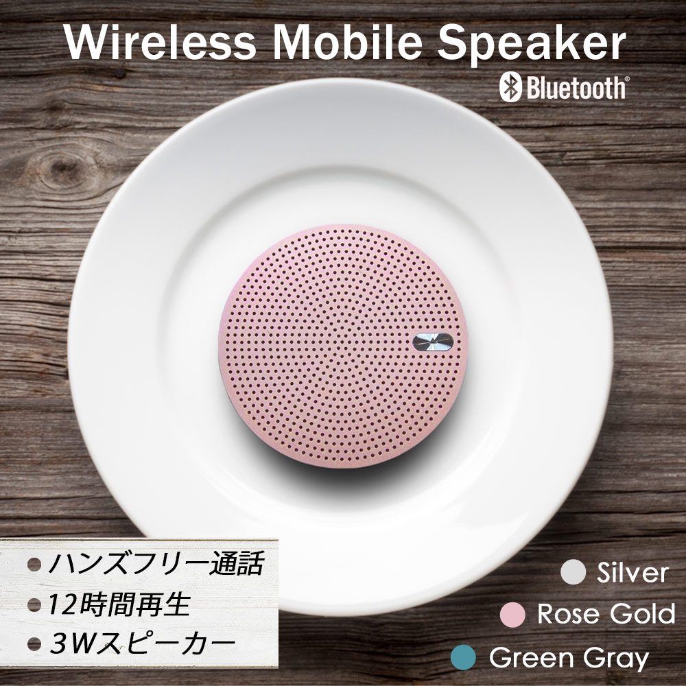 期間限定 Bluetoothスピーカー 手のひらサイズのコンパクトボディ クリアなサウンド iPhone7 iPhone8 iPhoneX Android ワイヤレス 1年保証
