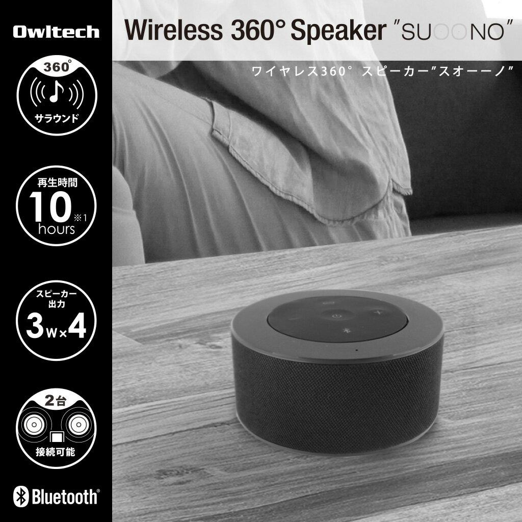 新感覚音体験完全Bluetooth360°HiFiスピーカー「SUOONO」スオーーノ 1年保証