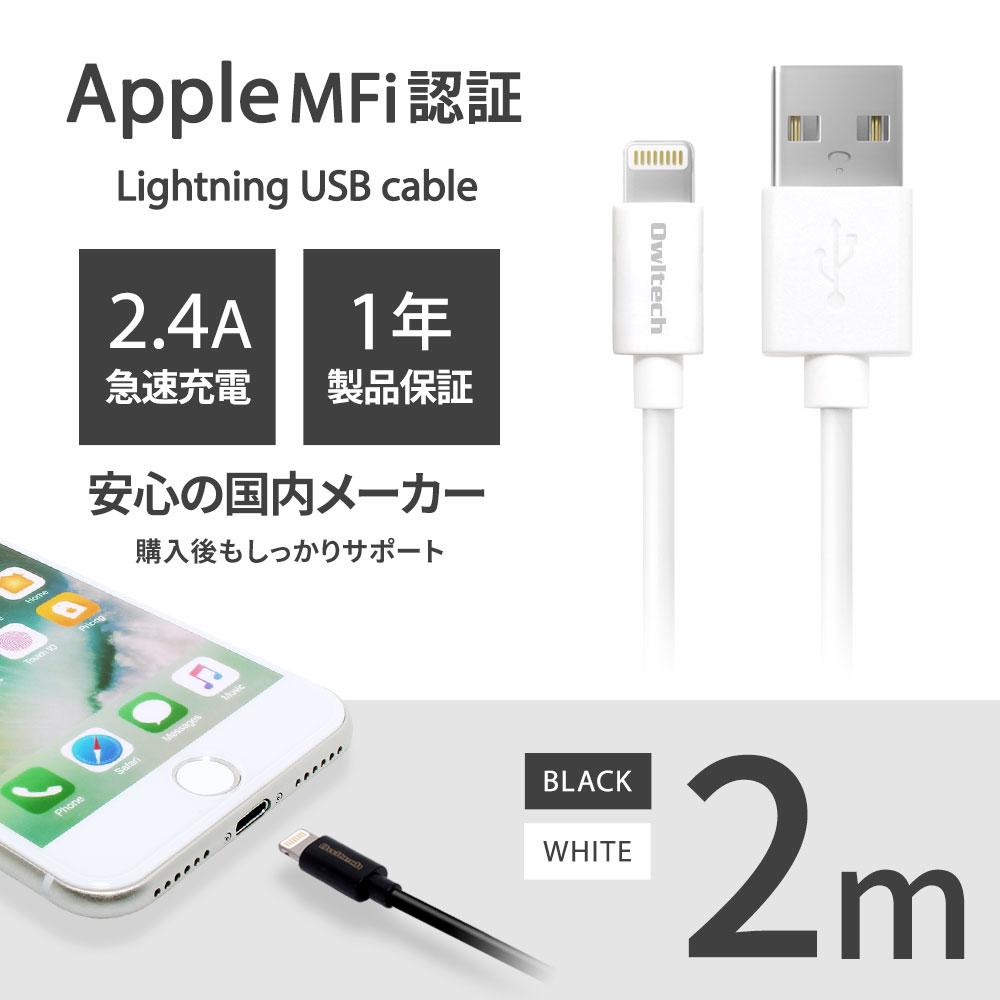 iPhoneX/8/7対応 充電ケーブル 2m アイフォン 2.4A出力 ライトニング MFI認証ケーブル Lightningケーブル 急速充電ケーブル データ通信 200cm Apple認証 1年保証 【メール便送料無料】