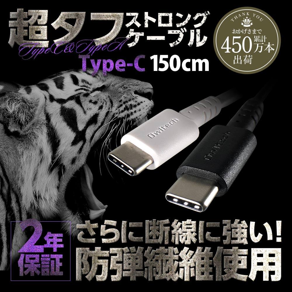 2年保証 急速充電対応 超タフ ストロング ケーブル USB Type-A to Type-Cケーブル 1.5m 150cm ブラック レッド ホワイト 充電器 クイックチャージ3.0 メール便送料無料