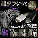 期間限定価格 type-c ケーブル 2年保証 急速充電対応 超タフ ストロング 充電器 ケーブル USB Type-Cケーブル 30cm 70…