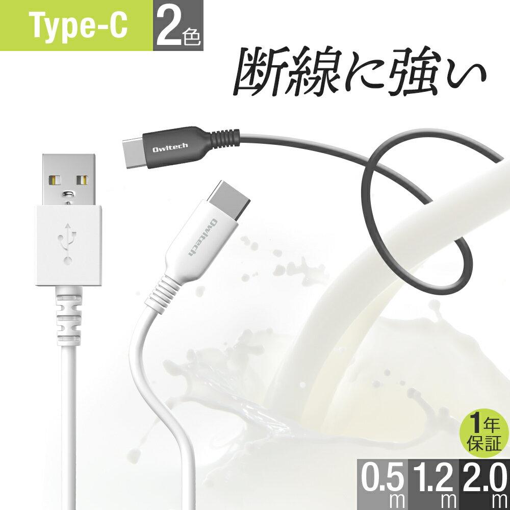 USB Type-Cケーブル 充電 データ転送 50cm 120cm 200cm 0.5m 1.2m 2m スマートフォン タブレットPC 3A 高出力 ブラック ホワイト クイックチャージ3.0 1年保証 メール便送料無料
