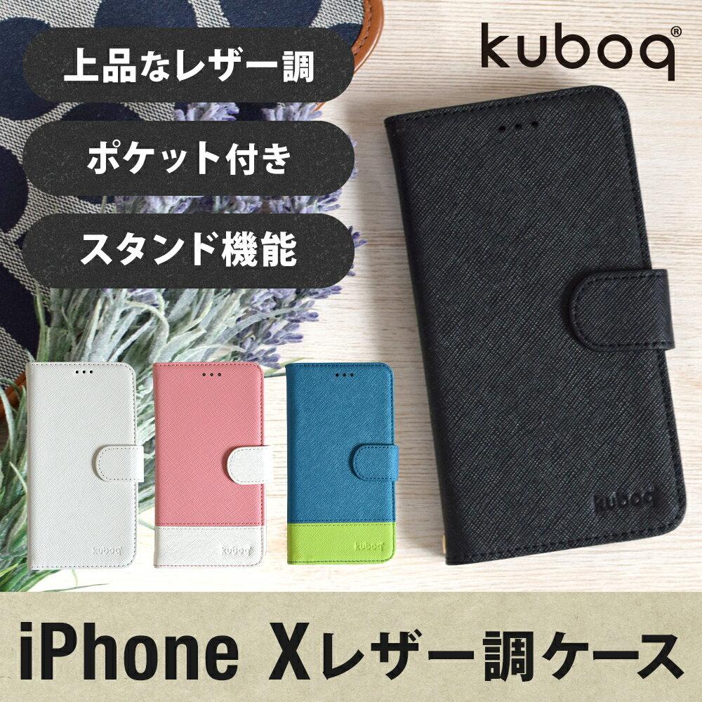 4種類のカラーリングから選べる iPhone X / iPhoneX 専用 kuboq 手帳型ケース【メール便送料無料】