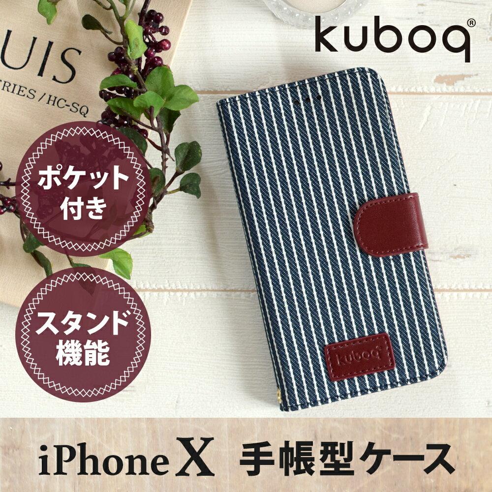 【メール便送料無料】爽やかな印象のマリンストライプ柄 iPhone X / iPhoneX 専用 kuboq 手帳型ケース