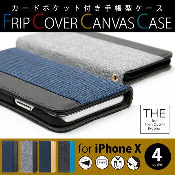 【メール便送料無料】キャンバス地とPUレザーで魅せる縦バイカラーiPhoneX/iPhoneX専用THE手帳型ケース