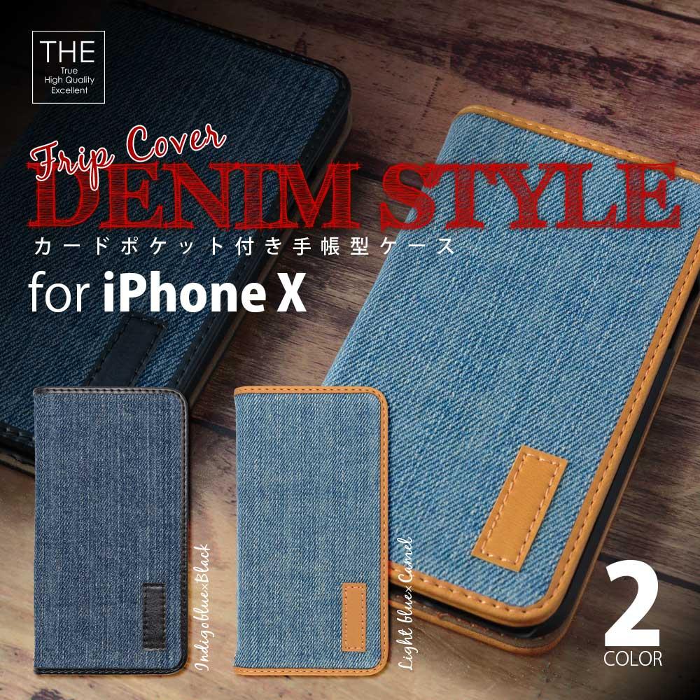 【メール便送料無料】使うほどに味が出るデニム風×PUレザーデザイン iPhone X / iPhoneX 専用 THE 手帳型ケース