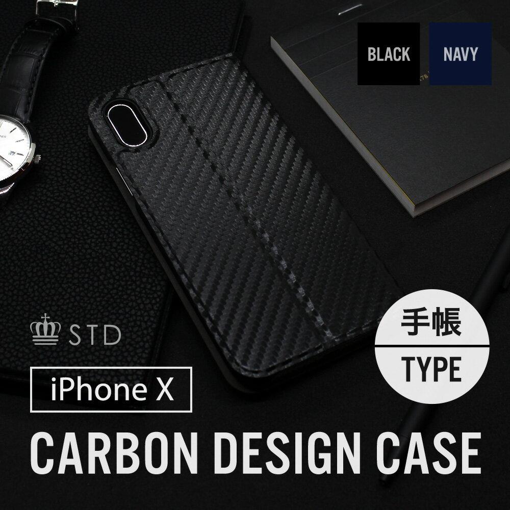 【メール便送料無料】ビジネススーツにも合わせられるシックなカーボン柄 iPhone X / iPhoneX 専用 STD 手帳型ケース