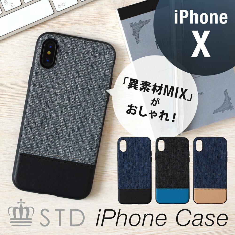 【メール便送料無料】ファブリック素材とPUレザーのバイカラー iPhone X / iPhoneX 専用 STD 背面ケース