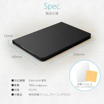 【送料無料】iPadmini4専用フラップケースヘアラインブラックグレーオートスリープ付液晶保護フィルムクリーニングクロス付動画視聴ネット閲覧スタンド機能スリムタイプ0613bonus_coupon