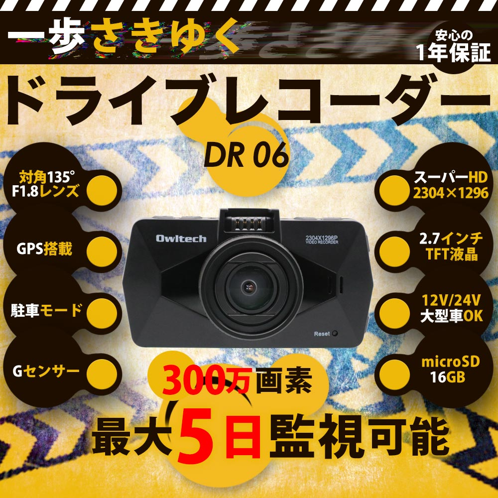 1年保証 ドライブレコーダー GPS付き スーパーHD 超高解像度 超広角135°ドライブレコーダーステッカープレゼント中[SET]