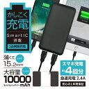 期間限定価格 薄くて大容量10000mAh スマートIC搭載モバイルバッテリー 2.4A かしこく...