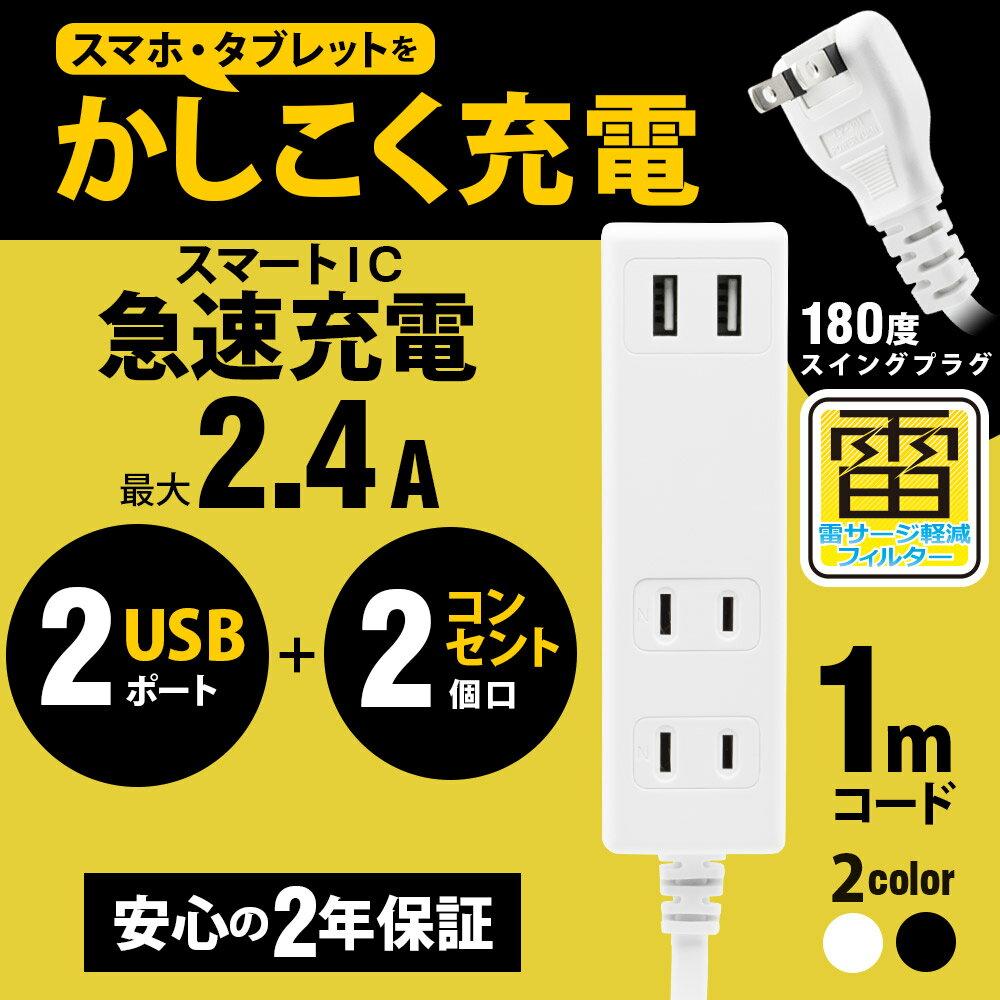 期間限定価格 OAタップ スマートIC搭載 急速充電2.4A出力対応 USBポート付き 1m