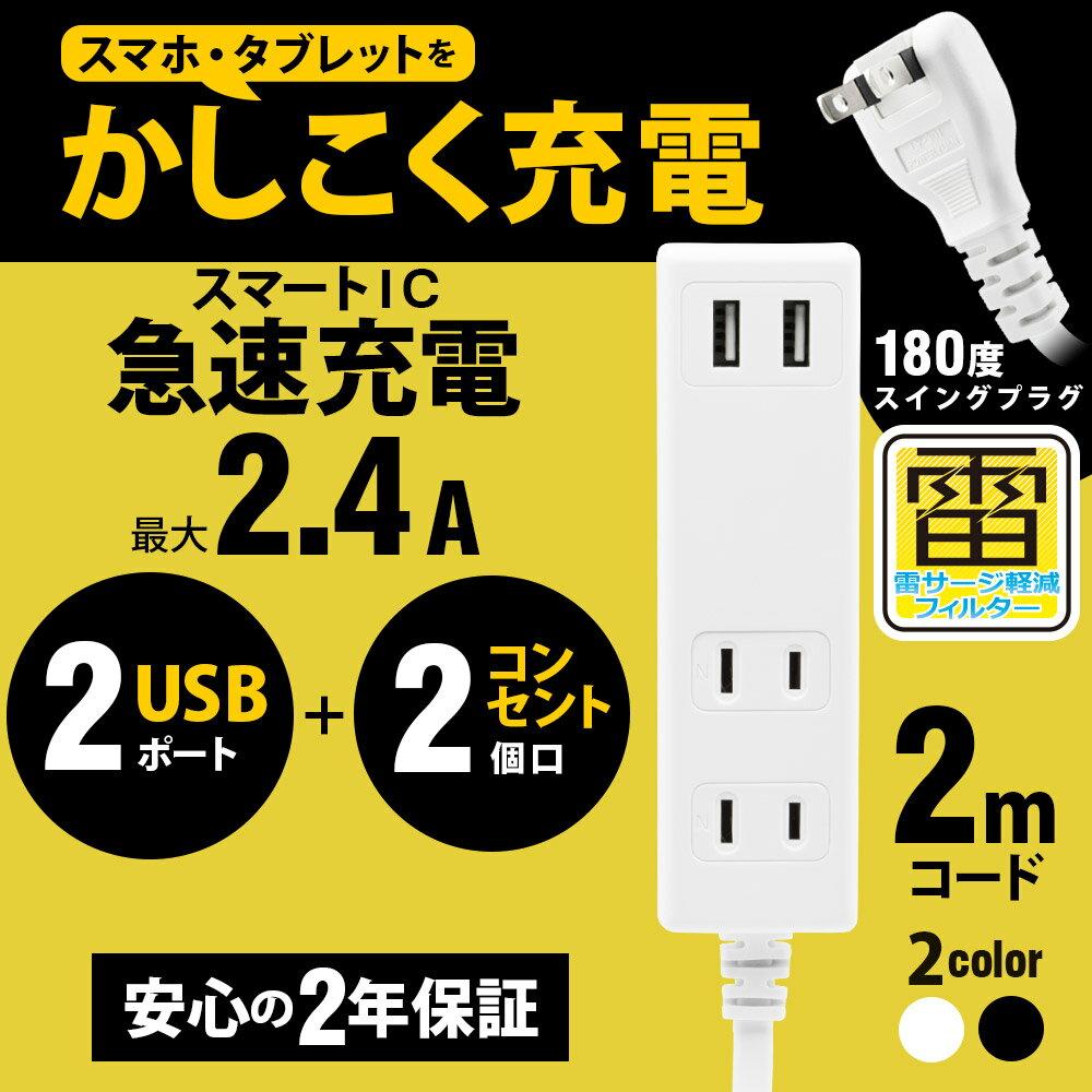 期間限定価格 OAタップ スマートIC搭載 急速充電2.4A出力対応 USBポート×2 2m 200cm USB コンセント 電源タップ