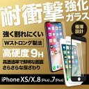 期間限定価格 iPhone X / iPhoneX iPhone8 iPhone7 iPhone8 Plus iPhone7 Plus 割れにくい 耐衝撃 強化...