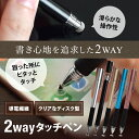 タッチペン 1本で二通り用途に合わせてペン先を選べるタッチペン 【メール便送料無料】