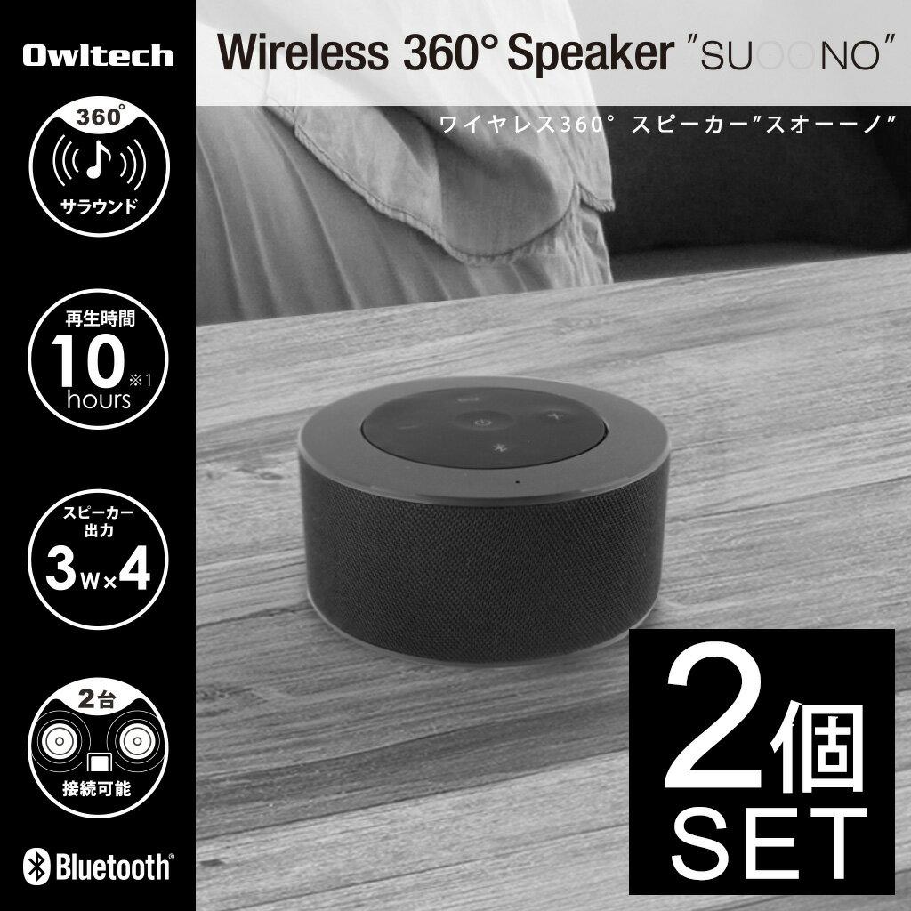 お得な2個セット 新感覚音体験完全Bluetooth360°HiFiスピーカー「SUOONO」スオーーノ[SET]