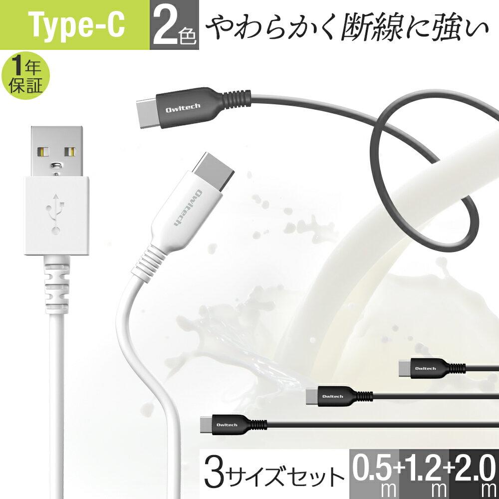 お得な3サイズセット USB Type-Cケーブル 充電 データ転送 50cm 120cm 200cm 0.5m 1.2m 2m スマートフォン タブレットPC 3A 高出力 ブラック ホワイト クイックチャージ3.0 1年保証 メール便送料無料[SET]