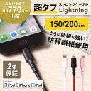 iphone 充電 ケーブル ライトニングケーブル 2年保証 急速充電対応 超タフ ケーブル L...