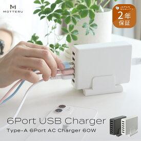 【期間限定価格】MOTTERU モッテル USB充電器 Type-A×6ポート ACアダプタ 合計12A出力 リモートワーク テレワーク 在宅勤務 あす楽対応
