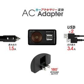 AC/DCアダプター USB Type-Aポート×2 カーアクセサリー変換 宅C