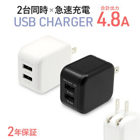 AC-USB充電器 USBx2 合計4.8A(2.4A+2.4A)出力SmartIC USB 2ポート コンセント 送料無料 宅C