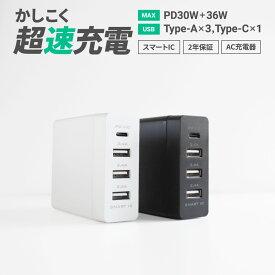 4ポートAC充電器 Power Delivery 3.0対応USB Type-C 1ポート + USB Type-A 3ポート搭載 2年保証 急速充電 コンセント iPhone11 / 11 PRo / Pro Max / iPad Android スマートフォン 宅C