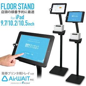 iPad 9.7インチ/10.2インチ/10.5インチiPad用 フロアスタンド AirWait対応 ブラック インフォメーション キーロック アイパッド 2m ストロングライトニングケーブル スタイリッシュ