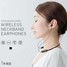 【期間限定価格】Bluetoothワイヤレスイヤホン ネックバンド式 ジム トレーニング ハンズフリー通話 生活防水 宅C