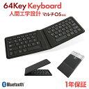 Bluetooth ワイヤレスエルゴノミクスキーボード 64キー 折りたたみ式 コンパクト ブラック 充電式 英語キー 持ち運び …