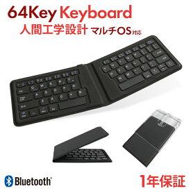期間限定価格 Bluetooth ワイヤレスエルゴノミクスキーボード 64キー 折りたたみ式 コンパクト ブラック 充電式 英語キー 持ち運び 1年保証 iPhone iPad Android 宅C