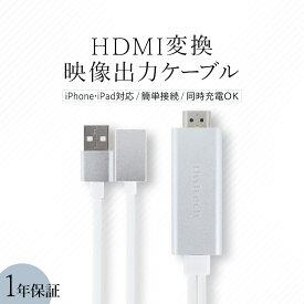 期間限定価格 HDMI変換 映像出力ケーブル iPhoneやiPadの動画 写真 書類などをテレビの大画面に簡単にミラーリング 宅C