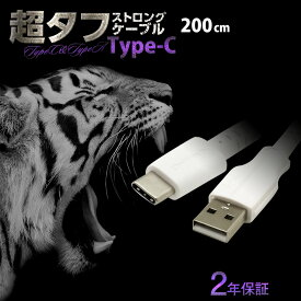 type-c 2年保証 急速充電対応 超タフ ストロング ケーブル USB Type-A to Type-Cケーブル 2m 200cm ブラック レッド ホワイト 充電器 Android アンドロイド Nintendo Switch クイックチャージ3.0 メール便送料無料
