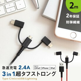 超タフ 充電ケーブル Type-A to microUSB Lightning Type-C USB 200cm 2m 宅C