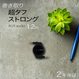 期間限定価格 オーディオケーブル 巻き取り式 AUXケーブル 超タフストロング 120cm 1.2m 巻取 メール便送料無料