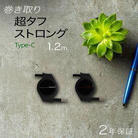 期間限定価格 Type-C ケーブル 2年保証 超タフ ストロング ケーブル USB Type-A to type-cケーブル 120cm 1.2m USB-C スマホ タブレット メール便送料無料