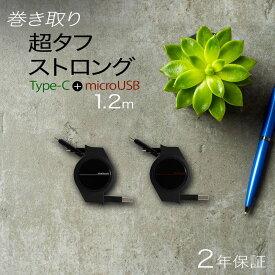 期間限定価格 microUSBケーブル Type-C変換アダプタ付き 2年保証 超タフ ストロング ケーブル 120cm 1.2m スマホ タブレット マイクロUSB USB-C タイプC リール式 メール便送料無料