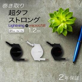 期間限定価格 microUSBケーブル Lightning変換アダプタ付き充電ケーブル 2年保証 巻き取り式 iPhone ライトニング Apple認証 充電ケーブル 120cm 超タフストロング あいふぉん ライトニング 巻取 リール式 マイクロUSB メール便送料無料