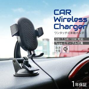 車載用ワイヤレス充電スマートフォンホルダー USB Type-C入力 Qi10W充電 1年保証