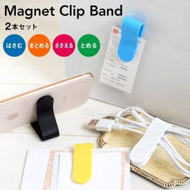 マグネットクリップバンド いろいろ使えて整理整頓 ケーブルをまとめてコンパクトに収納 メール便送料無料