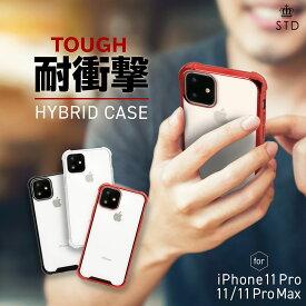 期間限定価格 iPhone11 / iPhone11 Pro / iPhone11 Pro Max ケース 背面ケース 耐衝撃 ハイブリッドケース メール便送料無料